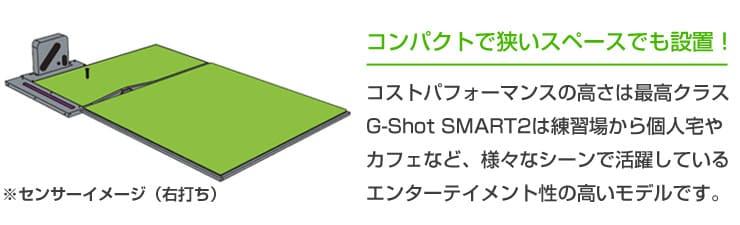 コストパフォーマンスの高さは最高クラスG-Shot SMART2は練習場から個人宅やカフェなど、様々なシーンで活躍しているエンターテイメント性の高いモデルです。
