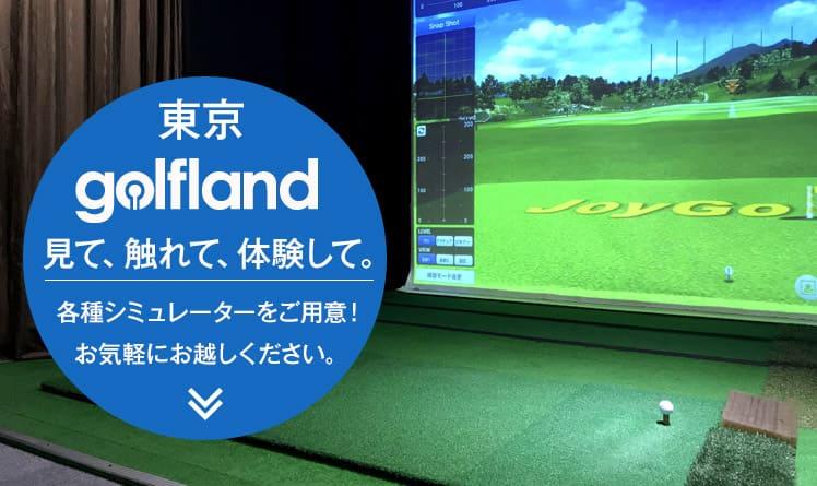 東京golflandショールーム見て、触れて、体験して。各種シミュレーターをご用意!お気軽にお越しください。