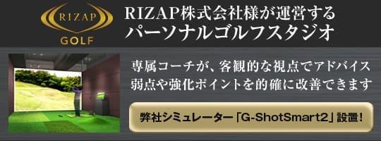 RIZAP株式会社様が運営するパーソナルゴルフスタジオに弊社シミュレーター「G-ShotSmart2」設置!
